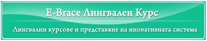 E-Brace – Лингвални курсове